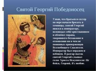 Святой Георгий Победоносец Узнав, что братьев и сестер по вере начали бросать