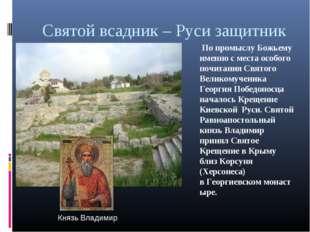 Святой всадник – Руси защитник По промыслу Божьему именно с места особого поч