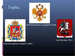Гербы Герб Московских государей 15 век Герб Москвы 1781 г. Герб Московской гу