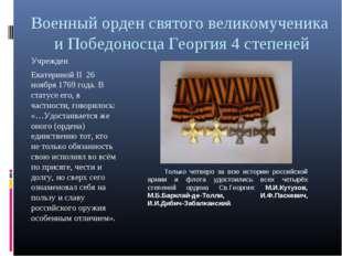 Военный орден святого великомученика и Победоносца Георгия 4 степеней Учрежде