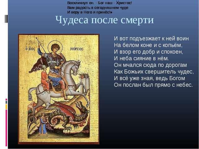 Чудеса после смерти И вот подъезжает к ней воин На белом коне и с копьём, И в...