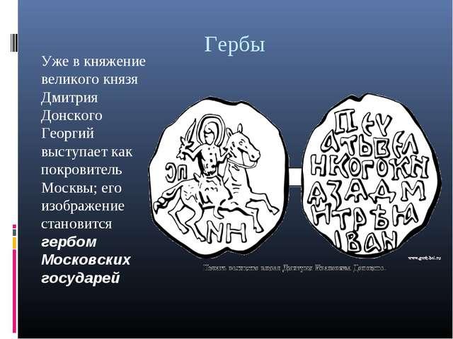 Гербы Уже в княжение великого князя Дмитрия Донского Георгий выступает как по...