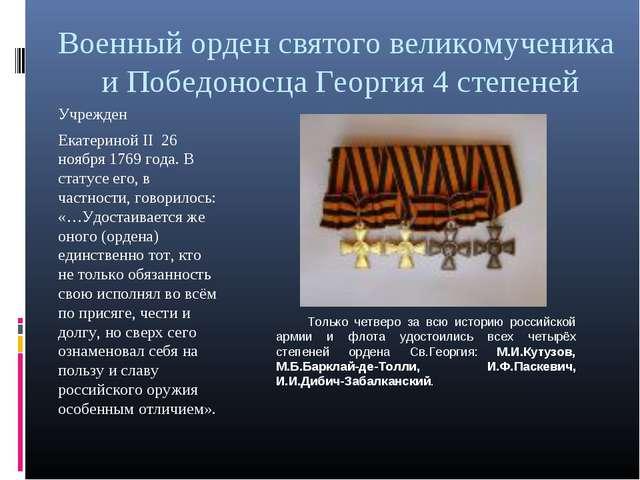 Военный орден святого великомученика и Победоносца Георгия 4 степеней Учрежде...