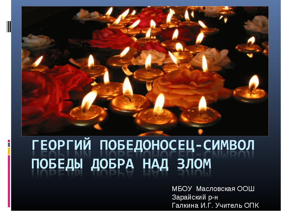 МБОУ Масловская ООШ Зарайский р-н Галкина И.Г. Учитель ОПК