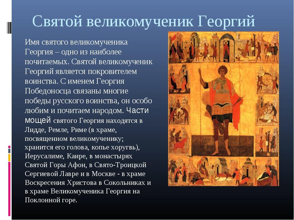 Святой великомученик Георгий Имя святого великомученика Георгия – одно из наи...