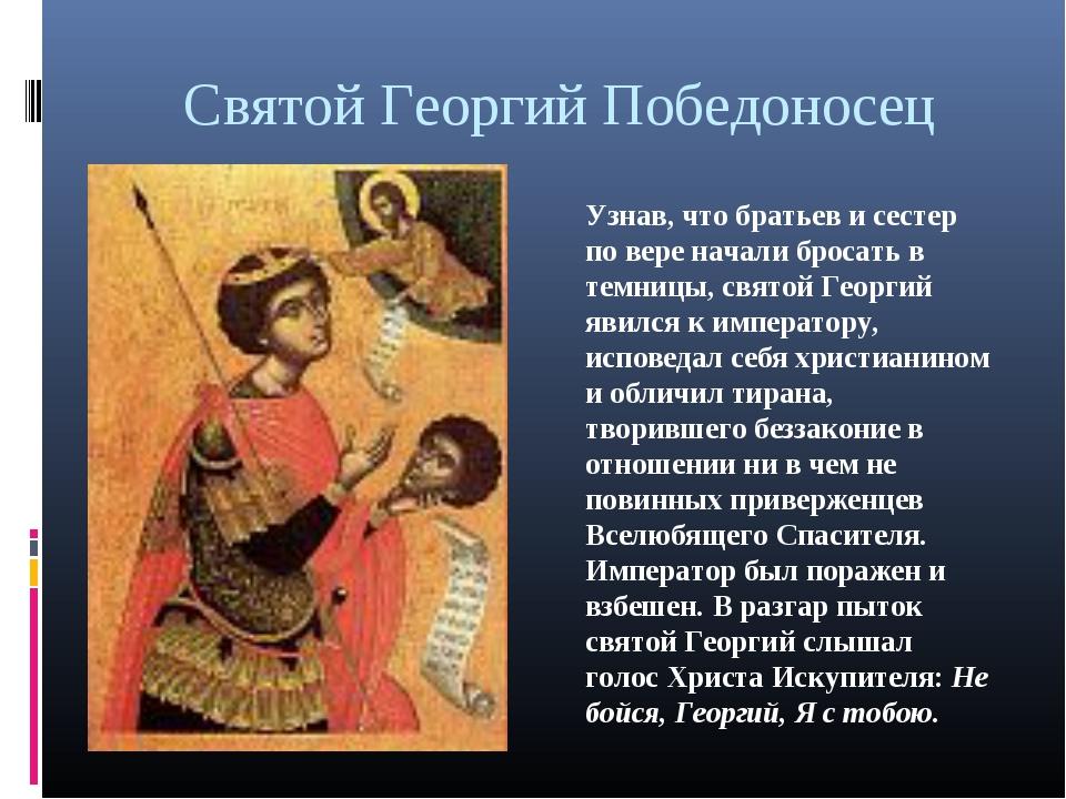 Святой Георгий Победоносец Узнав, что братьев и сестер по вере начали бросать...