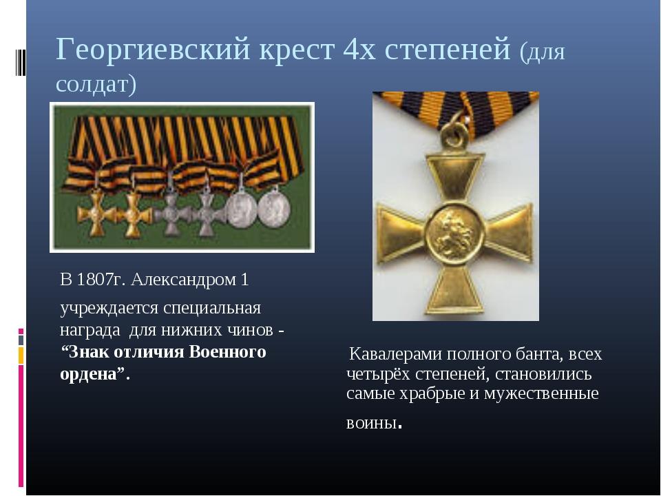 Георгиевский крест 4х степеней (для солдат) В 1807г. Александром 1 учреждает...