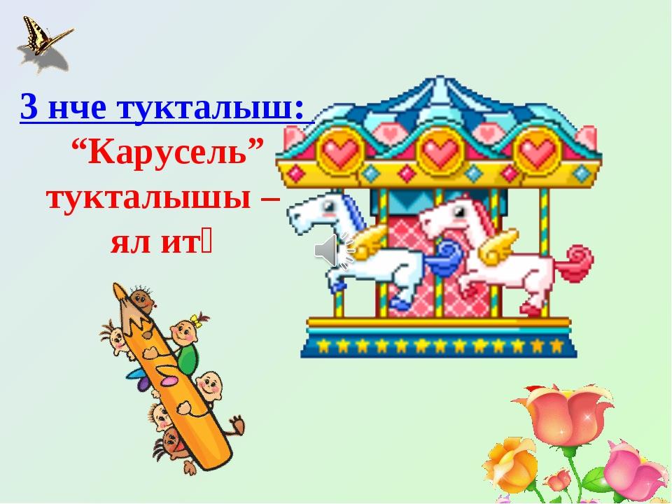 """3 нче тукталыш: """"Карусель"""" тукталышы – ял итү"""