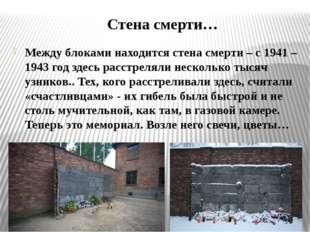 Стена смерти… Между блоками находится стена смерти – с 1941 – 1943 год здесь