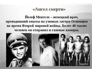 «Ангел смерти» Йозеф Менгеле – немецкий врач, проводивший опыты на узниках л