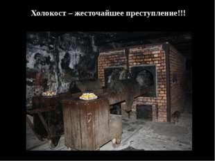 Холокост – жесточайшее преступление!!! Этого нельзя забыть…