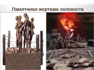 Памятники жертвам холокоста Скульптора Зураба Церетели Мемориал памяти жертв.