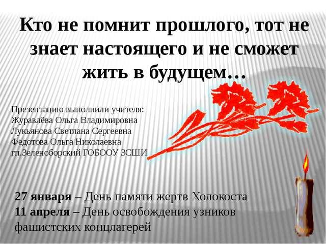 Кто не помнит прошлого, тот не знает настоящего и не сможет жить в будущем… 2...