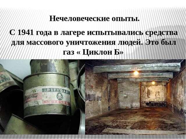 Нечеловеческие опыты. С 1941 года в лагере испытывались средства для массовог...