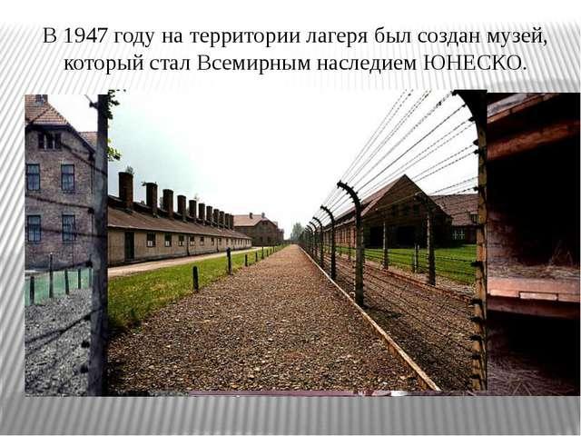 В 1947 году на территории лагеря был создан музей, который стал Всемирным нас...