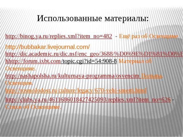 Использованные материалы: http://binog.ya.ru/replies.xml?item_no=482 - Ещё ра...