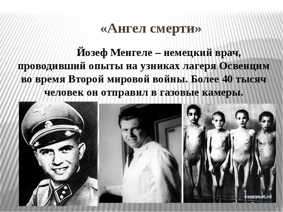 «Ангел смерти» Йозеф Менгеле – немецкий врач, проводивший опыты на узниках л...