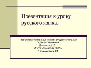 Презентация к уроку русского языка. Правописание окончаний имен существительн