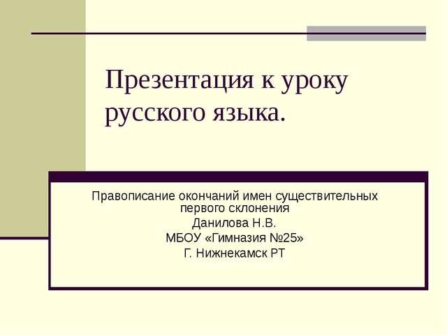 Презентация к уроку русского языка. Правописание окончаний имен существительн...