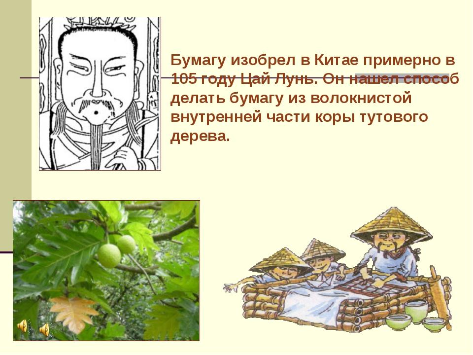 Бумагу изобрел в Китае примерно в 105 году Цай Лунь. Он нашел способ делать б...