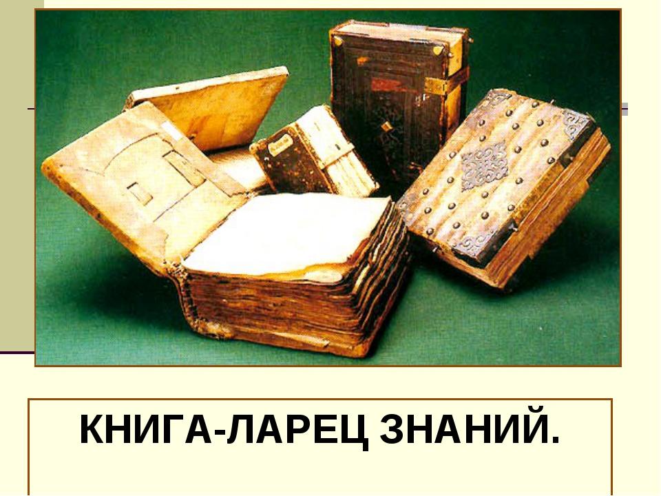 КНИГА-ЛАРЕЦ ЗНАНИЙ.