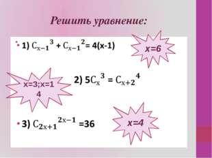 Решить уравнение: х=6 х=3;х=14 х=4