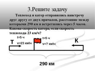 3.Решите задачу Теплоход и катер отправились навстречу друг другу от двух п