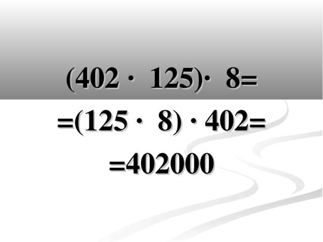 (402 · 125)· 8= =(125 · 8) · 402= =402000