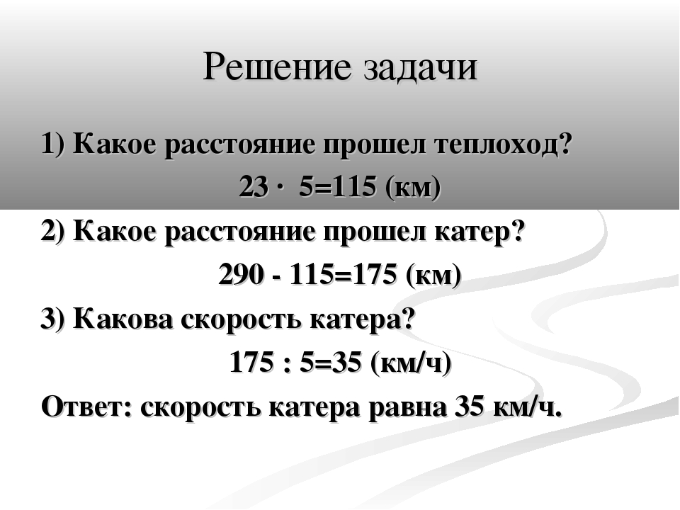 Решение задачи 1) Какое расстояние прошел теплоход? 23 · 5=115 (км) 2) Какое...