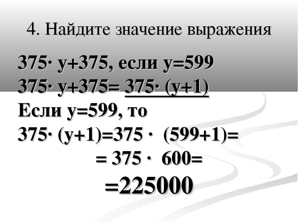 4. Найдите значение выражения 375· у+375, если у=599 375· у+375= 375· (у+1) Е...