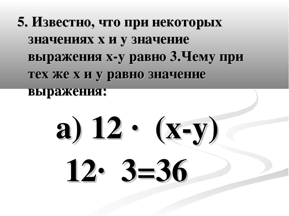5. Известно, что при некоторых значениях х и у значение выражения х-у равно 3...