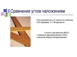 Сравнение углов наложением Урок математики в 5 классе по учебнику И.И.Зубарев