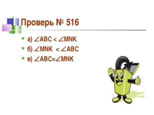 Проверь № 516 а) ABC < MNK б) MNK < ABC в) ABC=MNK