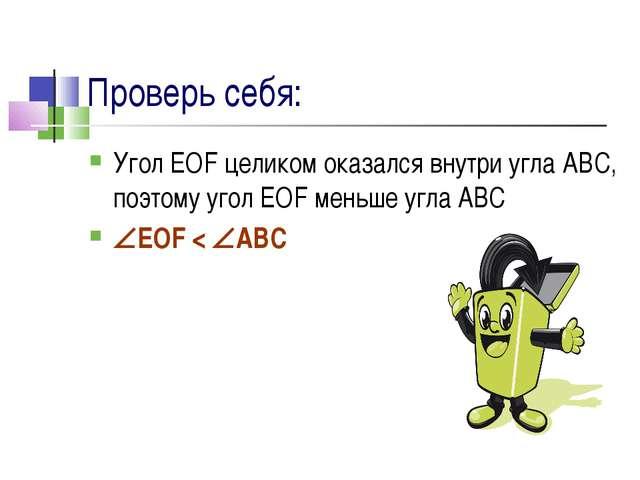 Проверь себя: Угол EOF целиком оказался внутри угла ABC, поэтому угол EOF мен...