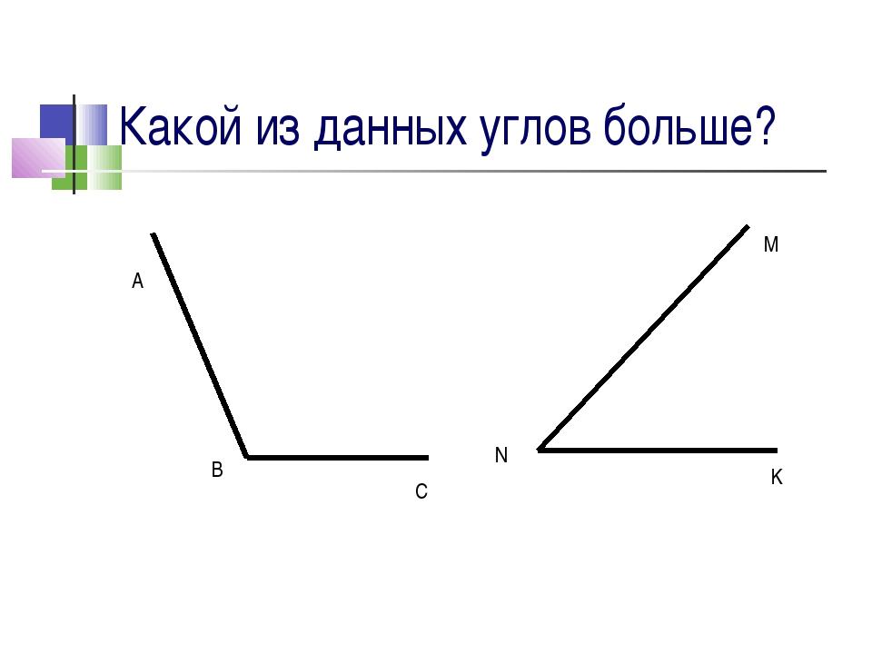 Какой из данных углов больше? A B C M N K