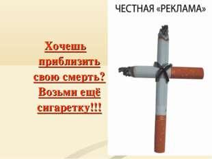 Хочешь приблизить свою смерть? Возьми ещё сигаретку!!!