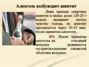Алкоголь возбуждает аппетит Лишь крепкие спиртные напитки в малых дозах (20-2