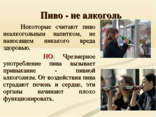 Пиво - не алкоголь Некоторые считают пиво неалкогольным напитком, не наносяще