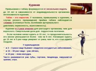 Курение Привыкание к табаку формируется от нескольких недель до 10 лет в зави