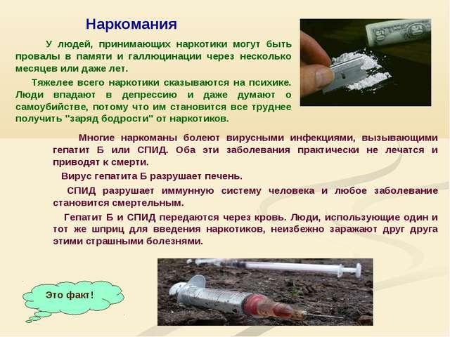 Наркомания У людей, принимающих наркотики могут быть провалы в памяти и галлю...