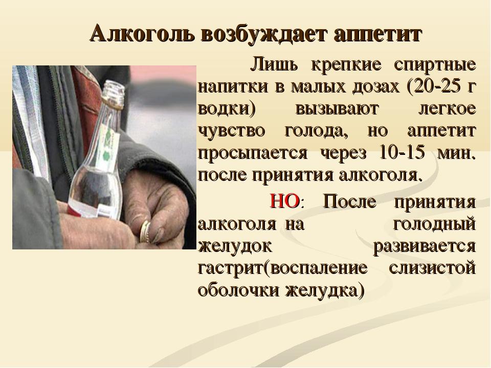 Алкоголь возбуждает аппетит Лишь крепкие спиртные напитки в малых дозах (20-2...