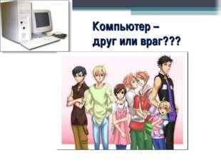Компьютер – друг или враг???