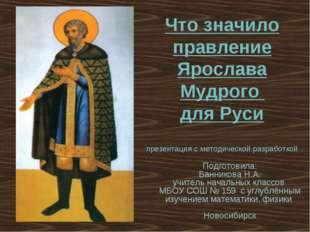 Что значило правление Ярослава Мудрого для Руси презентация с методической р