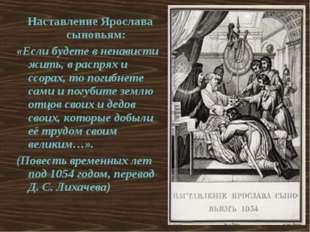 Наставление Ярослава сыновьям: «Если будете в ненависти жить, в распрях и ссо