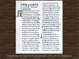 Страница из краткой редакции «Русской Правды».