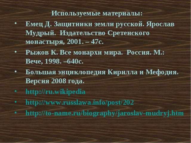 Используемые материалы: Емец Д. Защитники земли русской. Ярослав Мудрый. Изда...