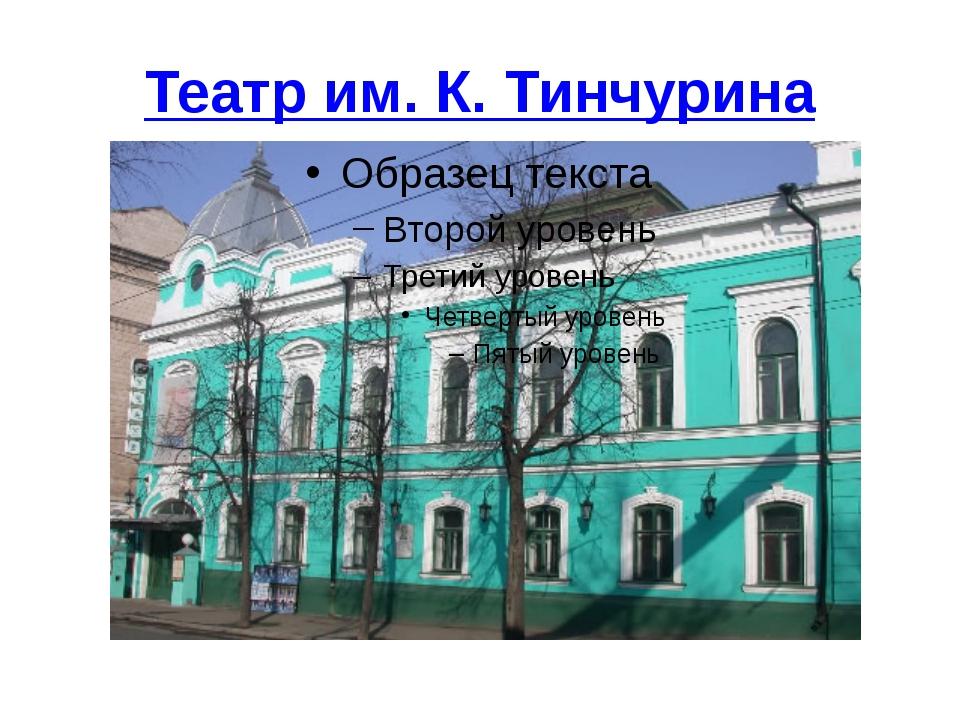 Театр им. К. Тинчурина