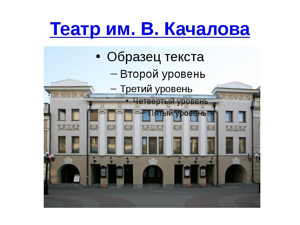 Театр им. В. Качалова