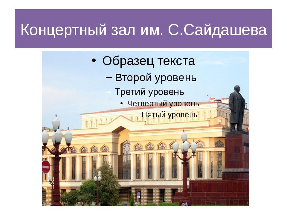 Концертный зал им. С.Сайдашева