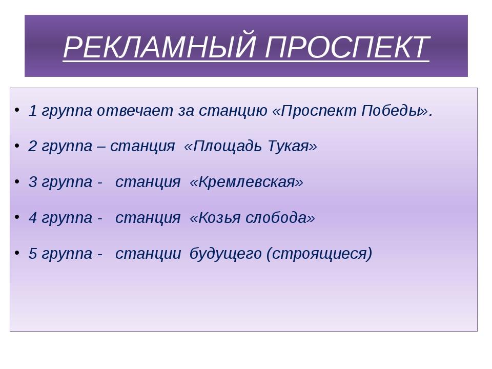 РЕКЛАМНЫЙ ПРОСПЕКТ 1 группа отвечает за станцию «Проспект Победы». 2 группа –...